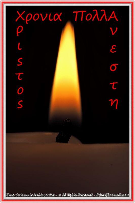 Χριστοs Ανεστη  Χρονια Πολλα !!!